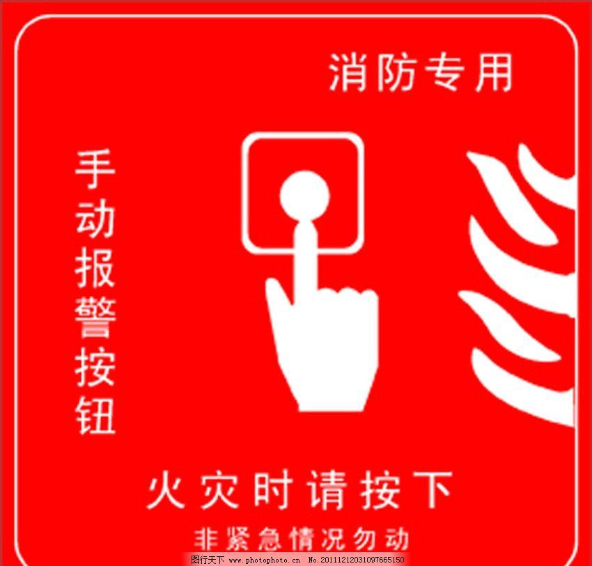 消防手报按钮 消防 报警 消防栓 火灾报警器 消防专用 手动报警按钮