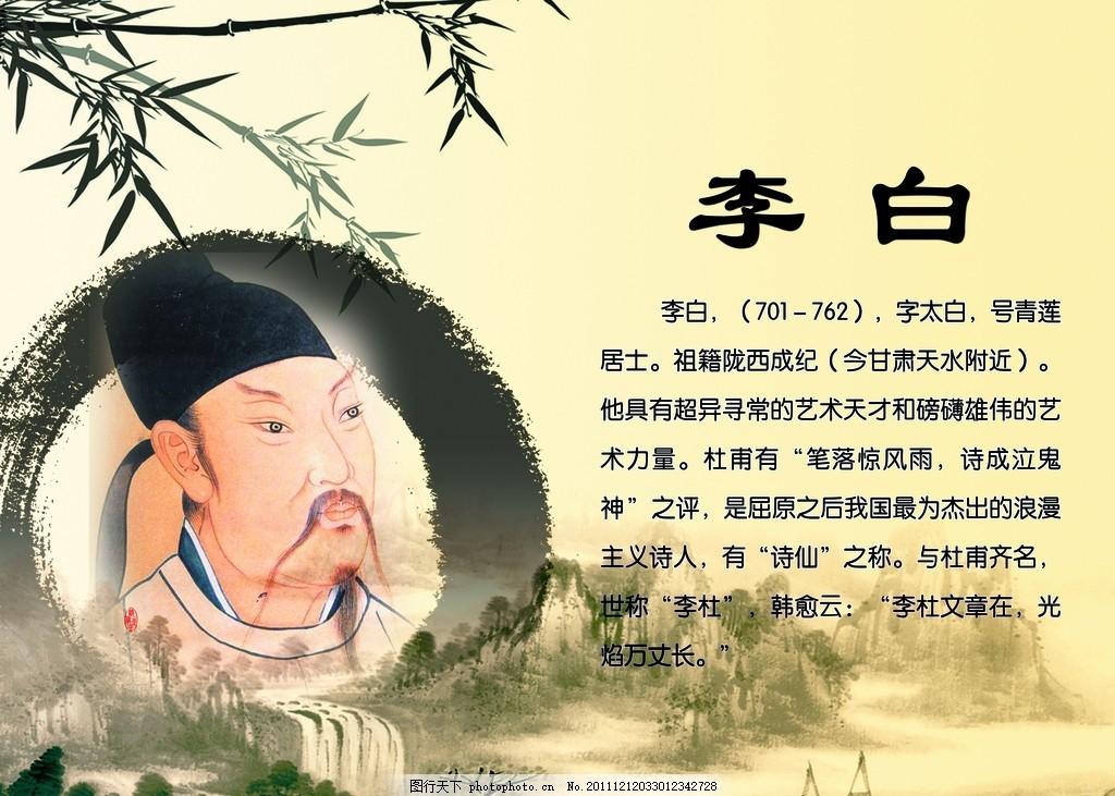 历史人物李白