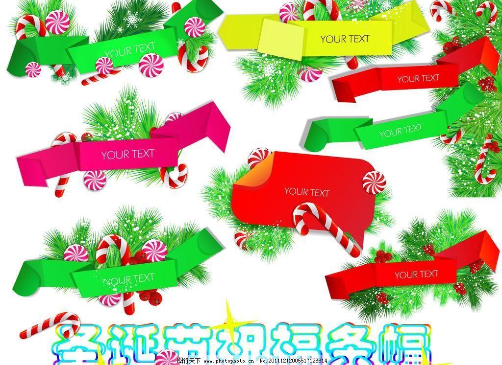 圣诞节 祝福/圣诞节祝福条幅图片