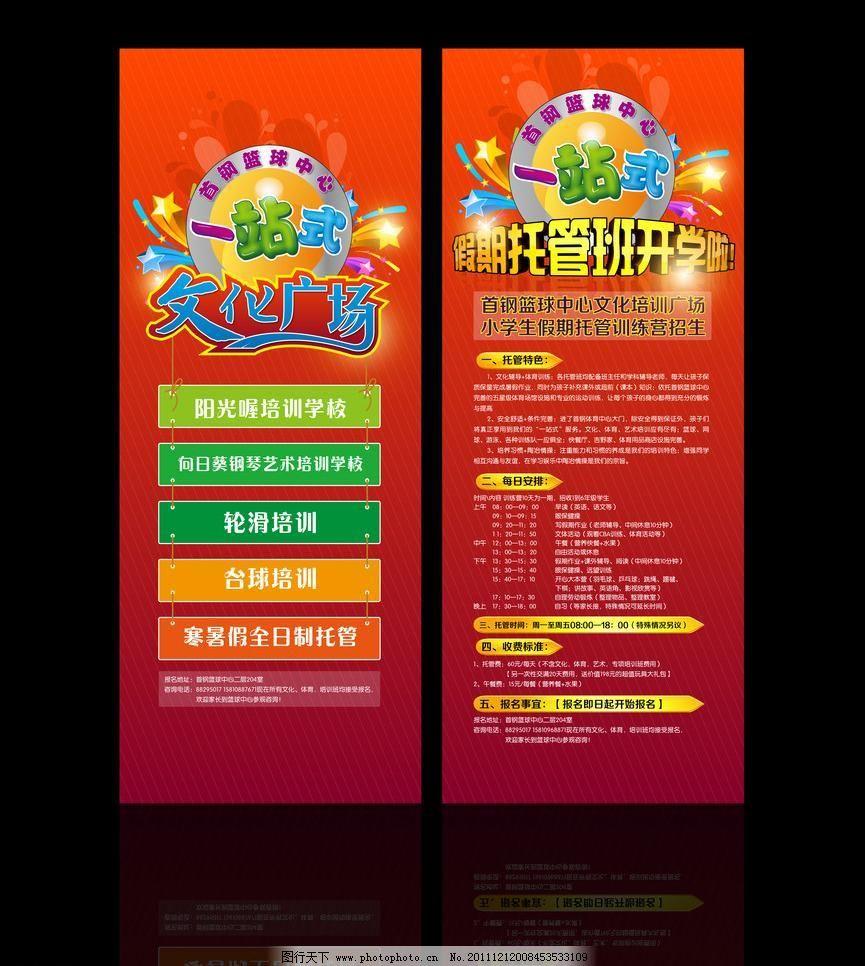 展示 儿童 绚丽 大气 色彩 海报设计 广告设计 矢量 ai 展板 易拉宝