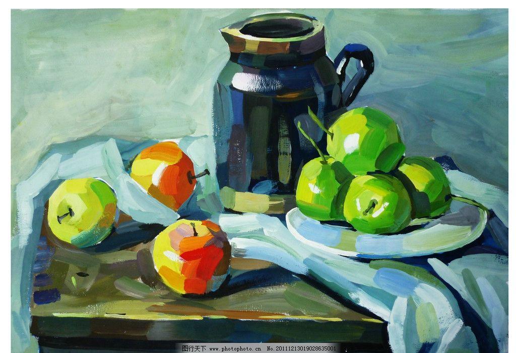 水果静物 静物水粉画 水果 梨 苹果 白布 色彩 静物 水粉画 绘画书法