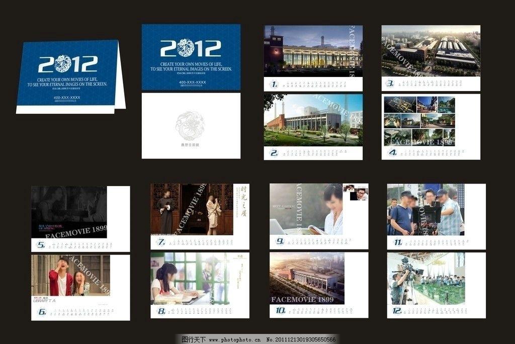 2012年公司台历设计 年历 剪纸龙 挂历 台历封面 花纹 花边图片