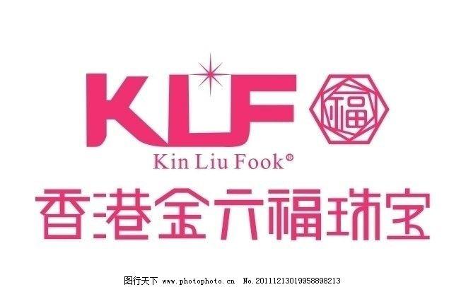 香港金六福珠宝logo标志图片