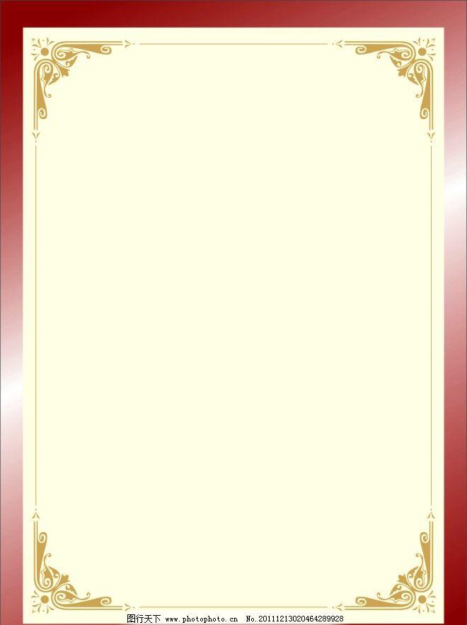 ppt 背景 背景图片 边框 模板 设计 相框 660_882 竖版 竖屏