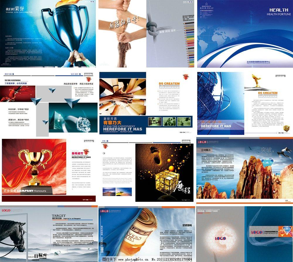 企业封面画册设计广告大全图片