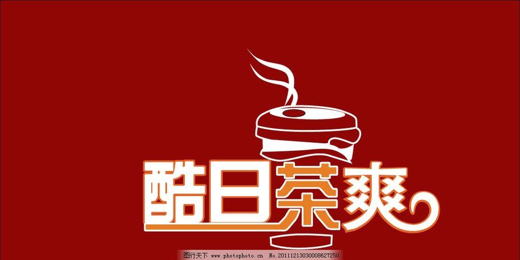 酷日茶爽 茶 奶茶 红色背景 海报 海报设计 广告设计 矢量 ai