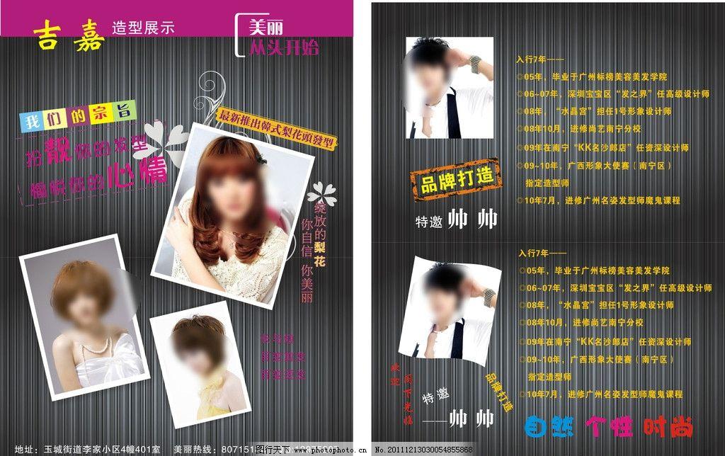 理发店海报设计 发型 理发店 发型师      宣传单 彩页 海报 美发