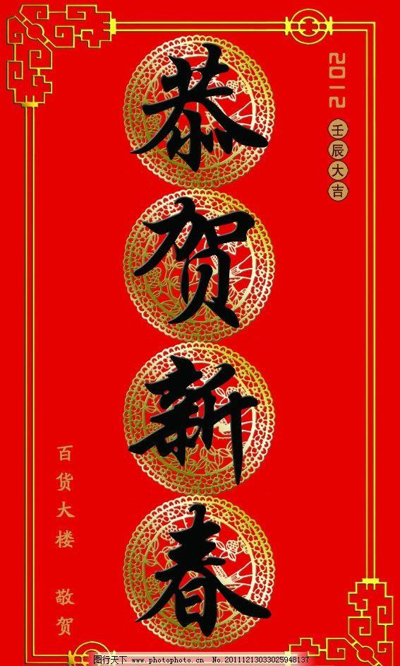 春节剪纸边框素材