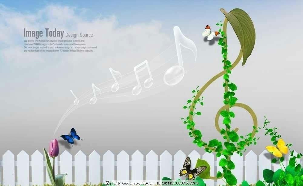 音乐符号素材 音乐 符号 栅栏 鲜花 小花 花草 小草 绿草 蝴蝶 彩蝶