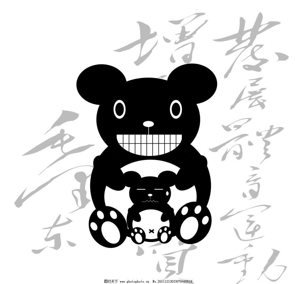 原创卡通 卡通 卡通动物 黑白两色 小熊 psd分层素材 源文件 200dpi