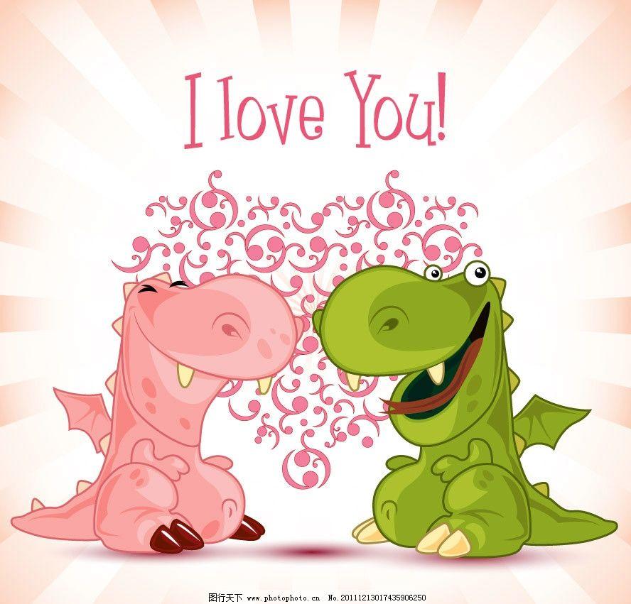 卡通爱心爱情龙 卡通 爱心 爱情龙 龙 可爱 有趣 求爱 示爱 爱情 花纹