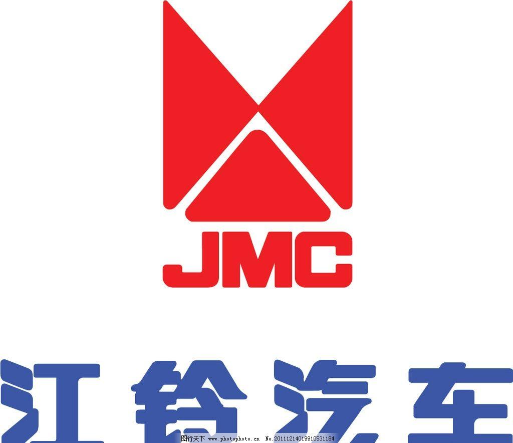 江铃汽车标志 江铃汽车 汽车标志 jmc 标志大全 企业logo标志 标识图片