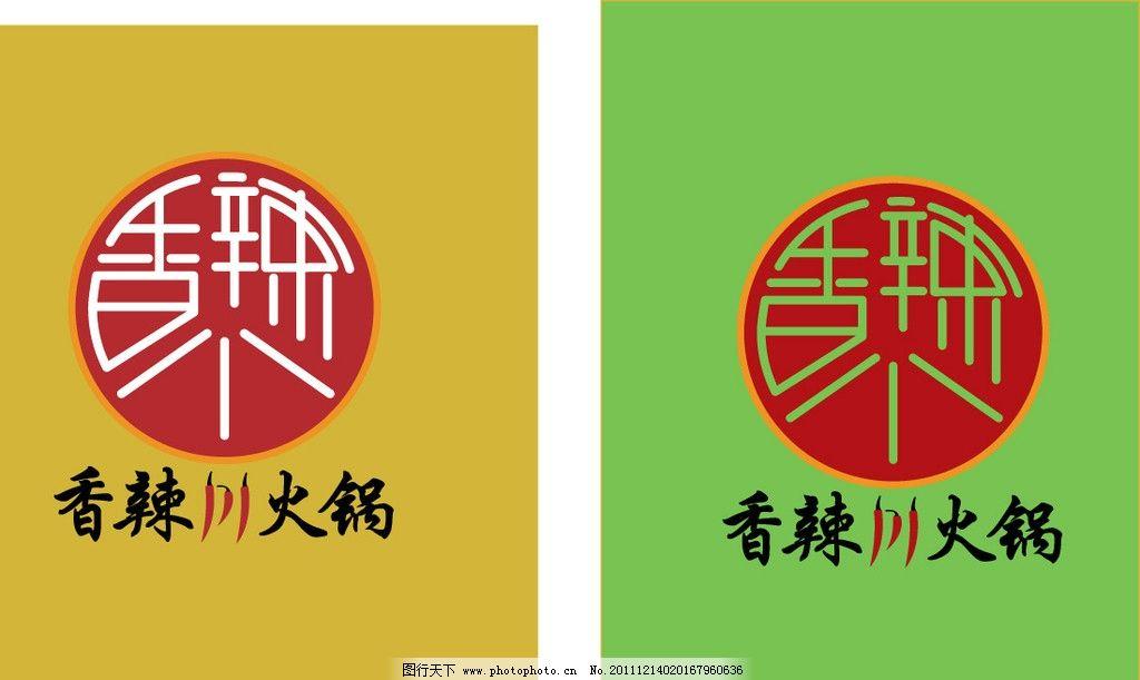 香辣川火锅 辣椒 标志 圆形标志 红色 圆形字体 标识标志图标