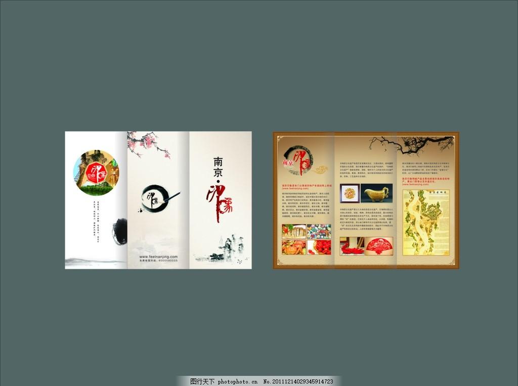 南京 毛比 传统元素 非物质文化遗产 画册设计 广告设计 矢量 cdr