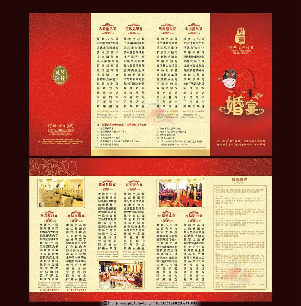 婚宴 折页 菜单 婚宴套餐 酒店 套餐 菜单菜谱 广告设计 矢量 cdr 茶