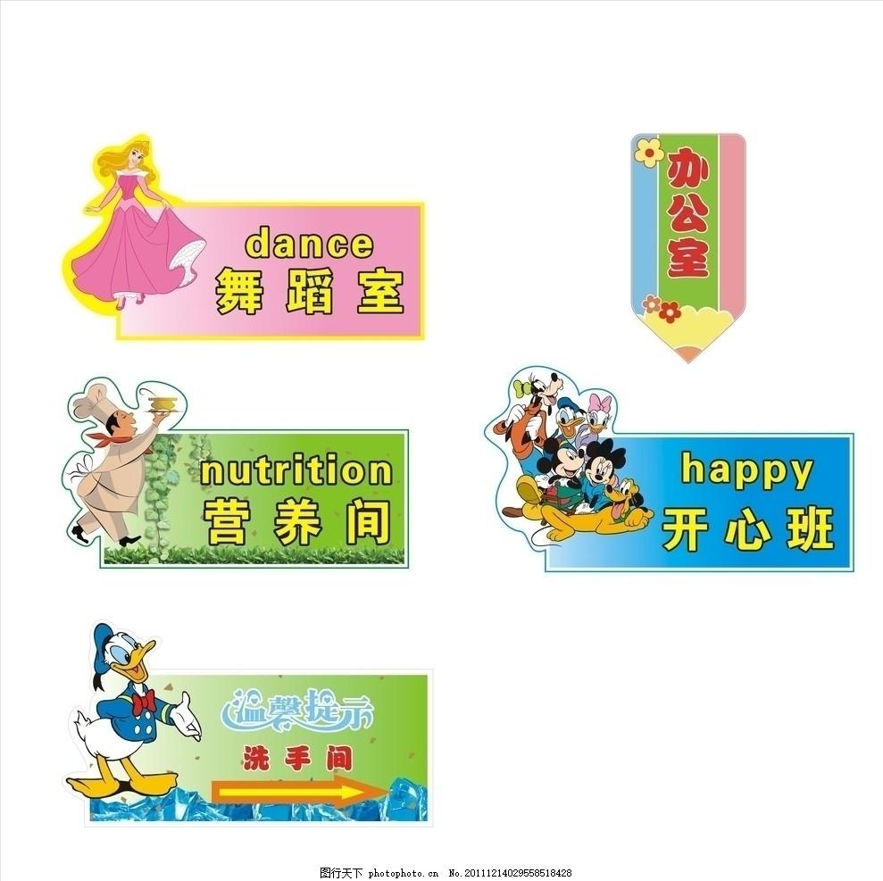 门牌 班牌 幼儿园班牌 幼儿园 卡通 动物 卡通动物 矢量 可爱