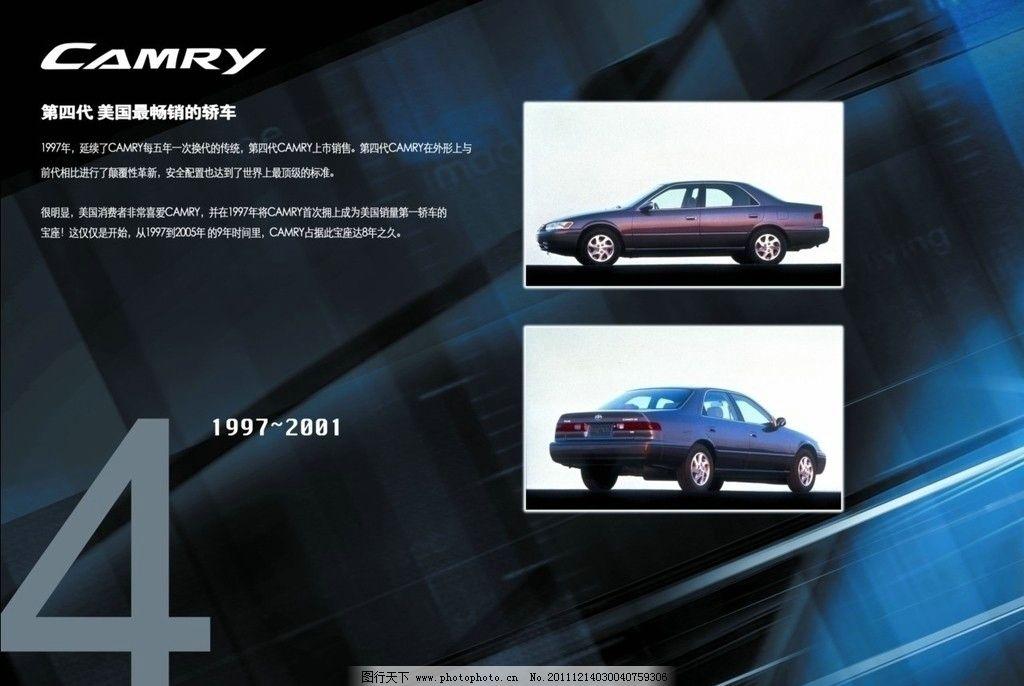 广汽丰田 汽车 凯美瑞 海报设计 广告设计模板 源文件 150dpi tif
