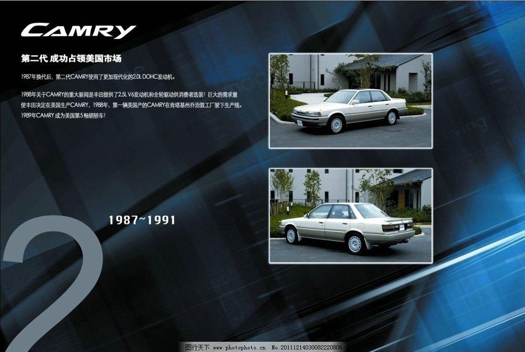 广汽丰田 丰田汽车 新凯美瑞 海报设计 广告设计模板 源文件 150dpi
