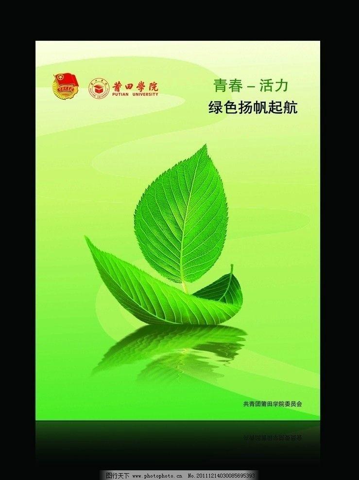 环保主题广告招贴画