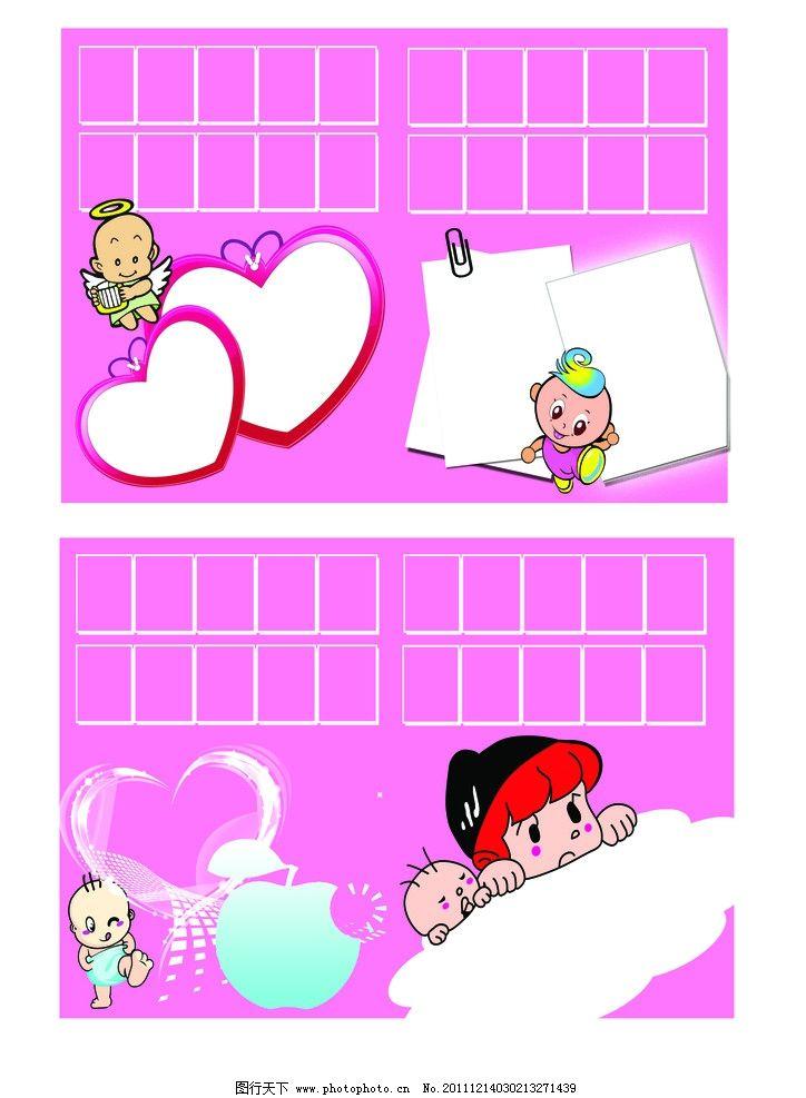 早教中心 粉色 小册子 幼儿 可爱 宝宝 桃心 可爱小孩 广告设计模板