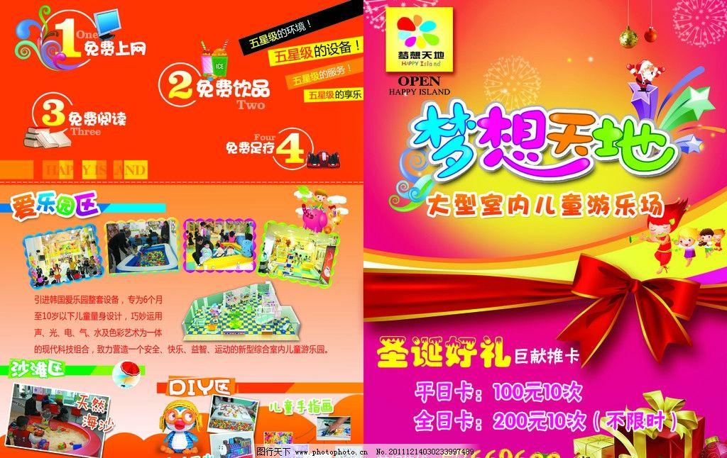 儿童游乐场宣传页图片_展板模板_广告设计_图行天下