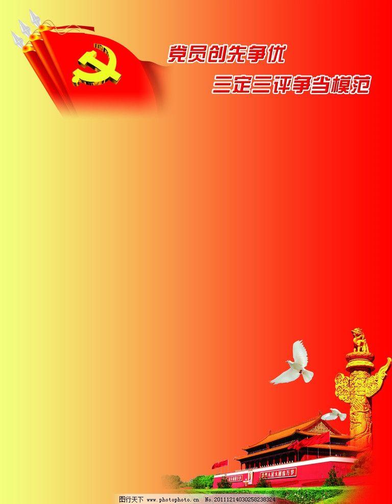 红黄渐变背景 党徽 党旗 党员争先创优 天安门 和平鸽 展板模板 广告