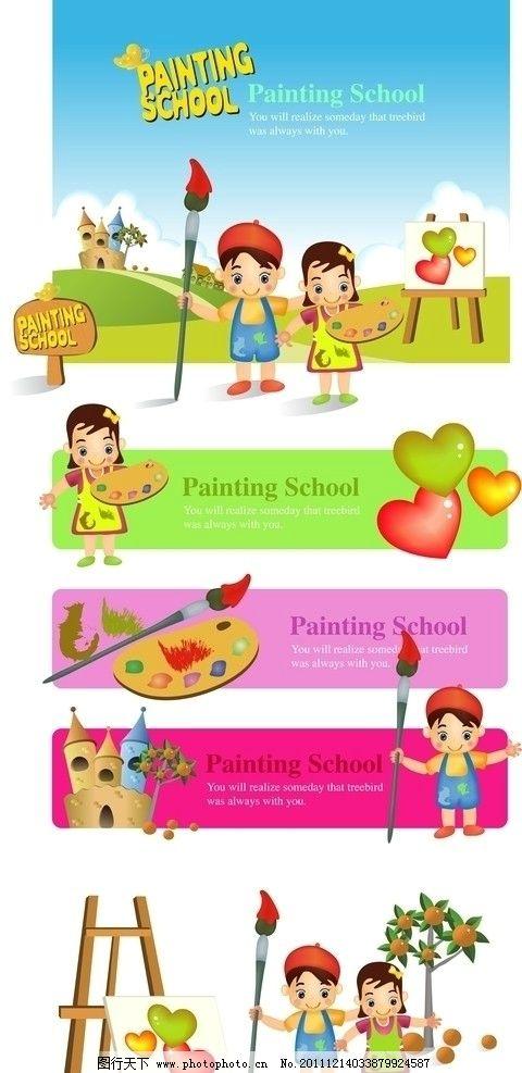 绘画学校 城堡 绿地 男孩 女孩 画画 矢量素材 其他矢量