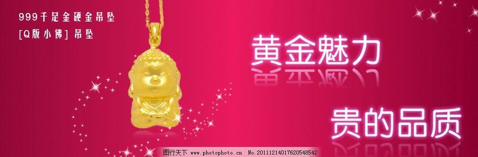 首饰网页设计 黄金 星星 发光字 小佛 硬千足 吊坠 其他模板