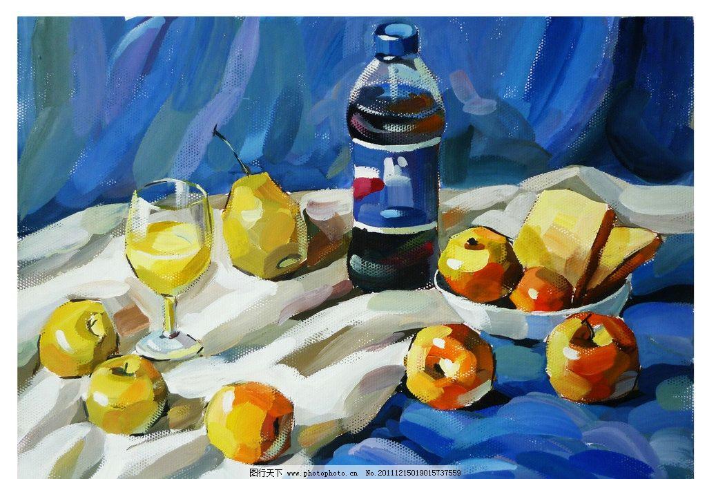 水果 梨 苹果 玻璃杯 可乐 面包 盘子 背景布 色彩 写生 水粉画 绘画