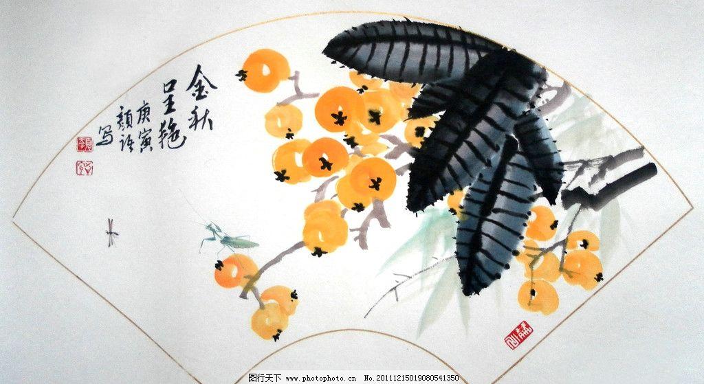 金秋呈色 水墨画 扇图 百扇图 枇杷 山水画 绘画书法 文化艺术 设计