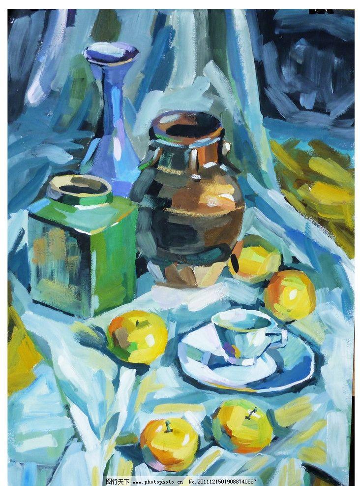 静物水粉画 色彩 写生 罐子 花瓶 盘子 咖啡杯 水果 苹果 白布 水粉画