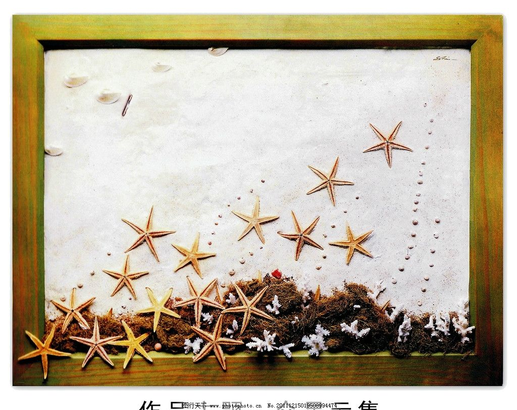 贝壳拼贴艺术装饰画 贝壳艺术装饰画 贝壳拼贴画 贝壳画 拼贴画 装饰画 海南贝壳 贝壳艺品 贝壳装饰 贝壳艺术 立体艺术 拼贴艺术 手工拼贴 手工艺品 贝壳 海星 海螺 珊瑚 热带鱼 海生物 海洋动物 实木画框 书画框 相框 工艺美术 文化艺术 300DPI JPG 其他 设计