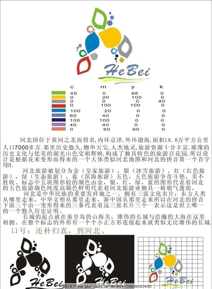 河北旅游标志设计图片