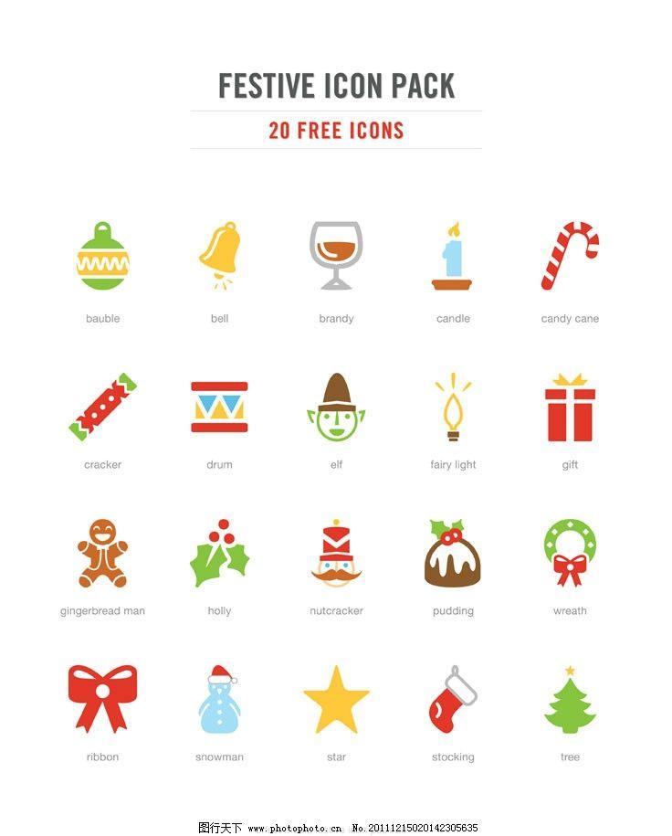 圣诞 icon 圣诞老人 圣诞节 雪人 圣诞树 蛋糕 可爱 图标 其他 标识
