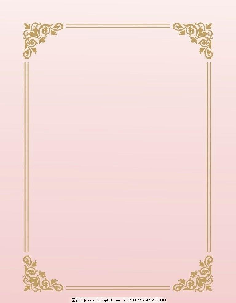 边框 适用于各种相册 邀请函 贺卡内页边框 背景底纹 底纹边框 设计图片