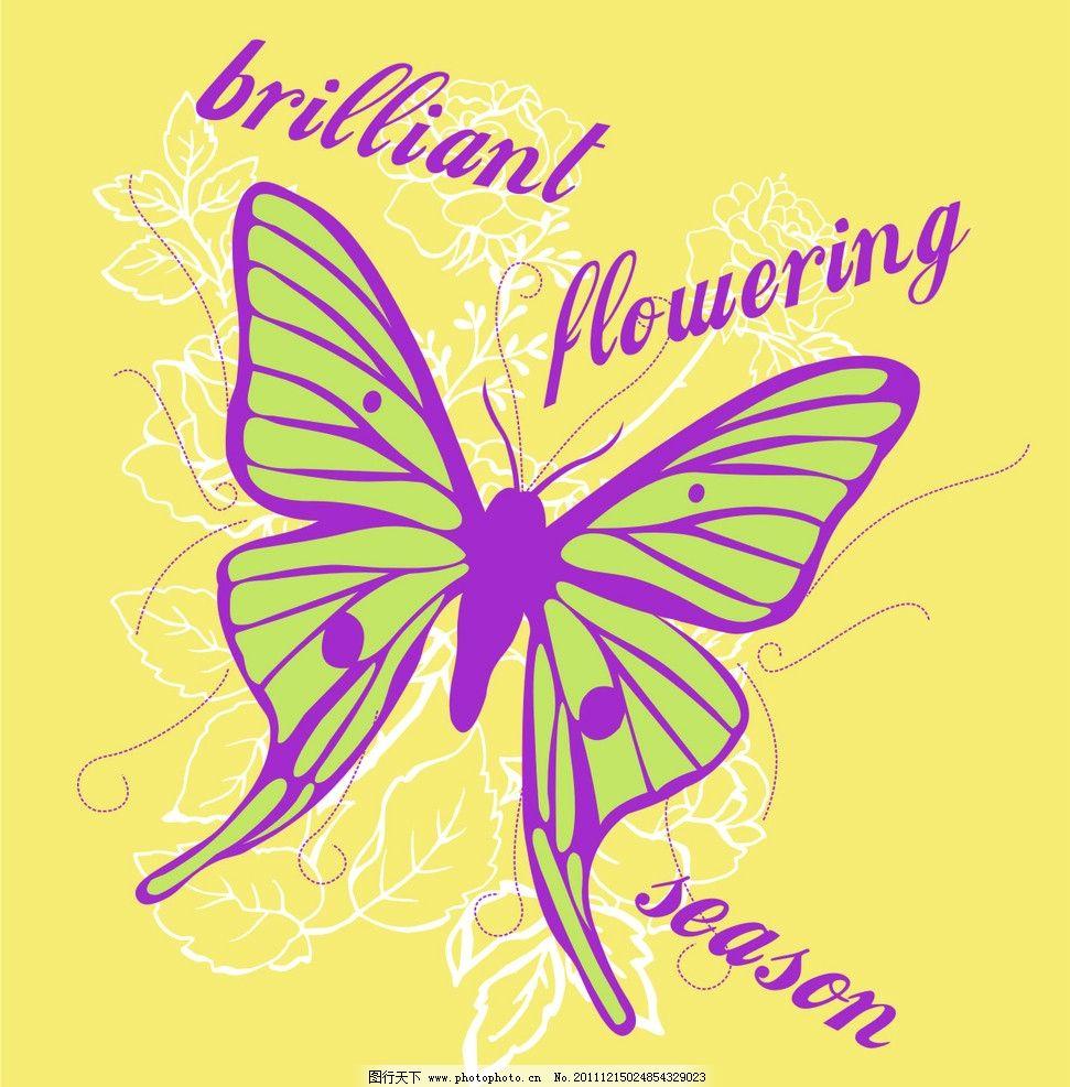 蝴蝶 卡通 可爱 失量 时尚 t恤 图案 家居服图案 流行 昆虫 生物世界