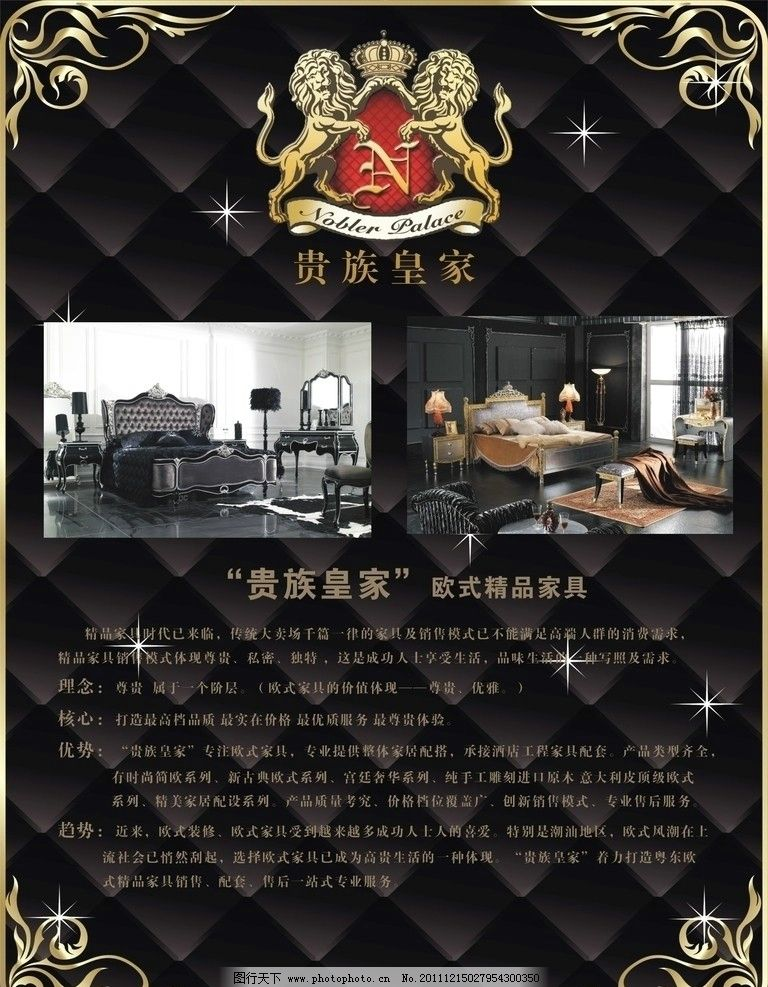 皇家家居 家居 高贵 家具 大气 贵族皇家 欧式 金属 精品 室内设计
