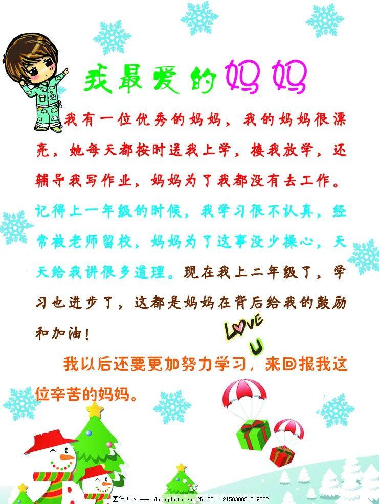 圣诞卡通作文 雪花 卡通小人 雪人 卡通小树 降落伞礼物 广告设计模板