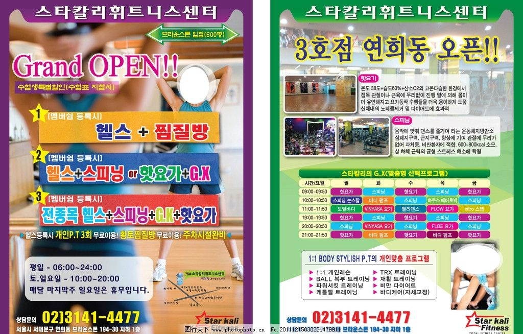 韩国 健身 减肥 运动 传单      运动器材 dm宣传单 广告设计 矢量 ai