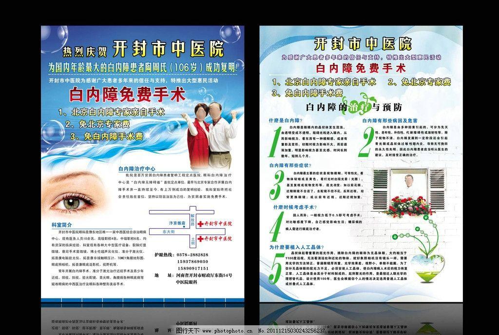 医院宣传页 眼科 眼科宣传 蓝色 水纹 蓝色宣传页 干净 宣传页 宣传页