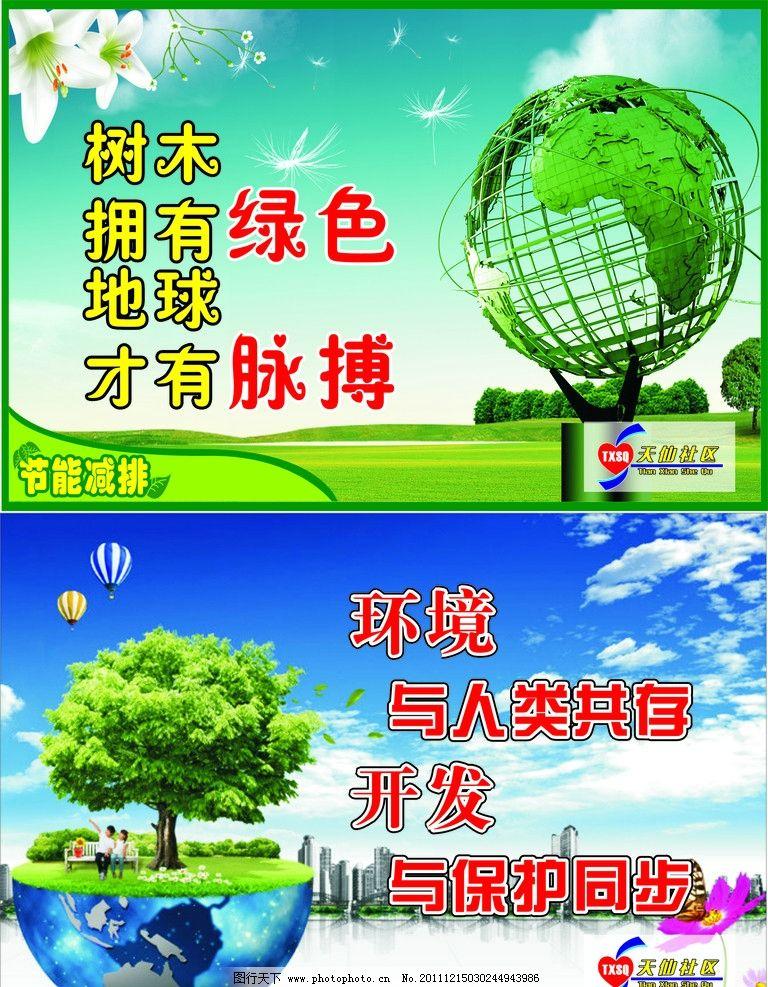 低碳环保 低碳标语 环保标语 展板 绿色展板 地球 树木 保护环境 标语