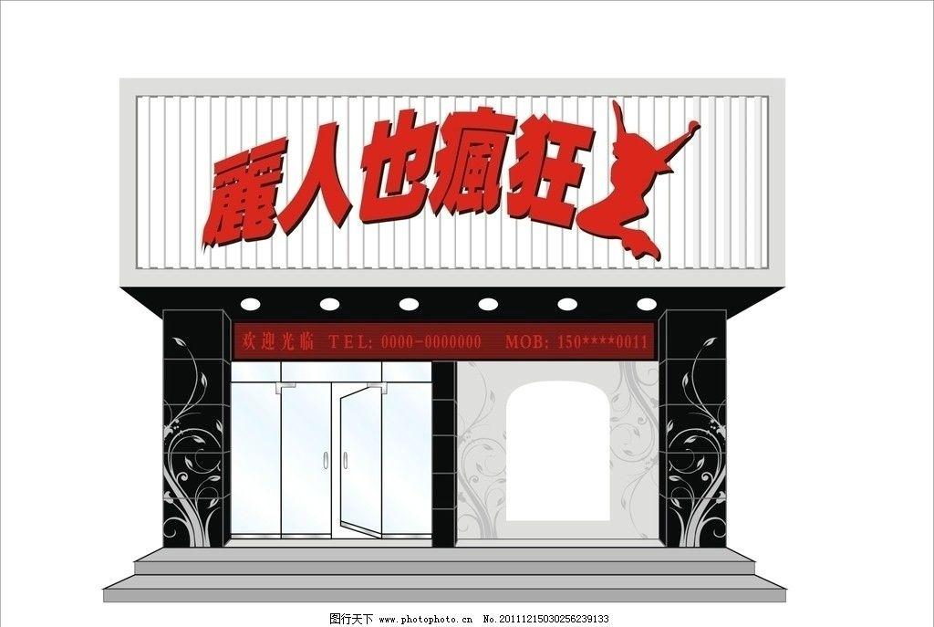公司户外广告牌 服装门头店面效果 展板模板 广告设计 矢量 cdr