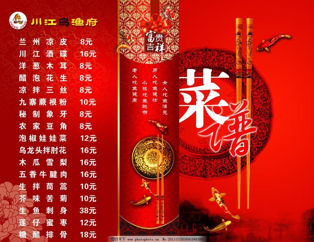 菜谱 菜单 鱼 盘子 花纹 古典 牡丹 红底 喜庆 筷子 水乡 江南 水墨