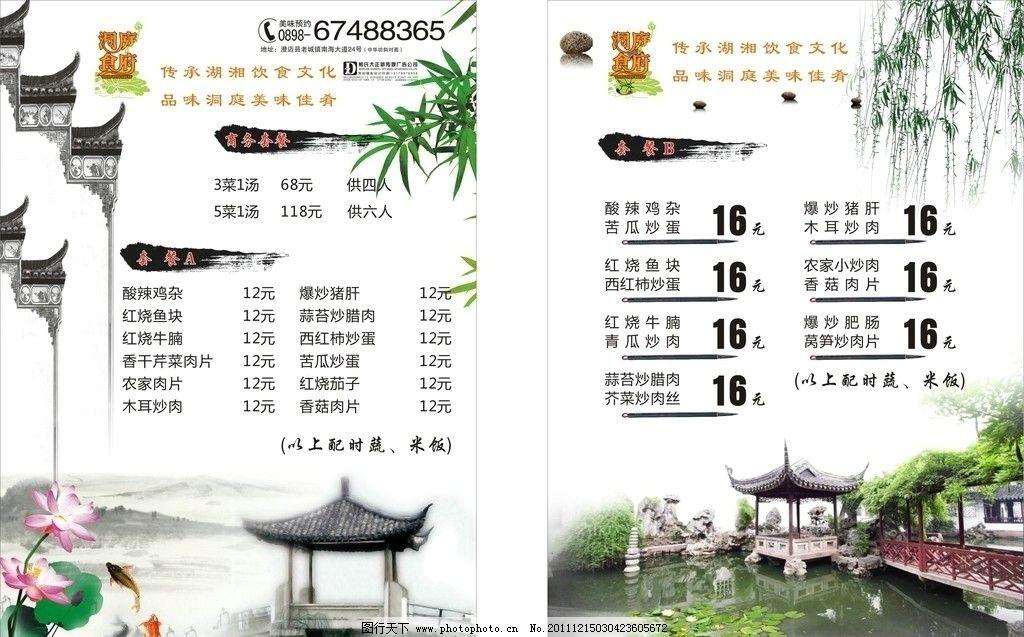 菜肴宣传单 矢量 柳叶 荷花 亭子 古代城墙 竹叶 中国文化 民族风