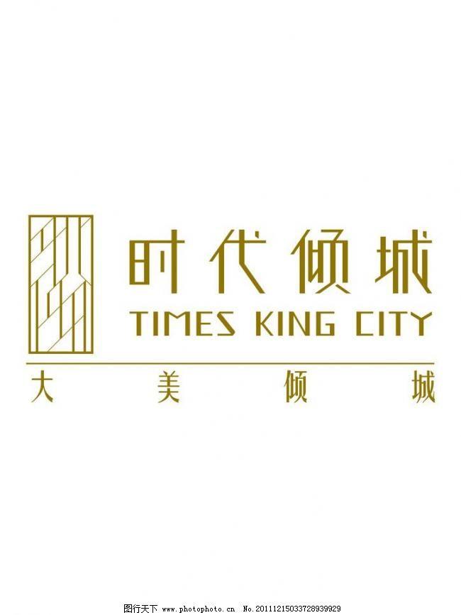 时代倾城logo图片