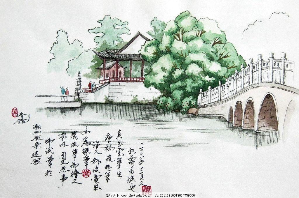 潮州公园一景 速写 风景 潮州 钢笔水彩 塔 桥 绘画书法 文化艺术