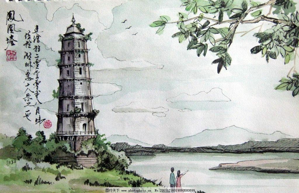 潮州凤凰塔速写 风景 钢笔水彩 绘画书法 文化艺术
