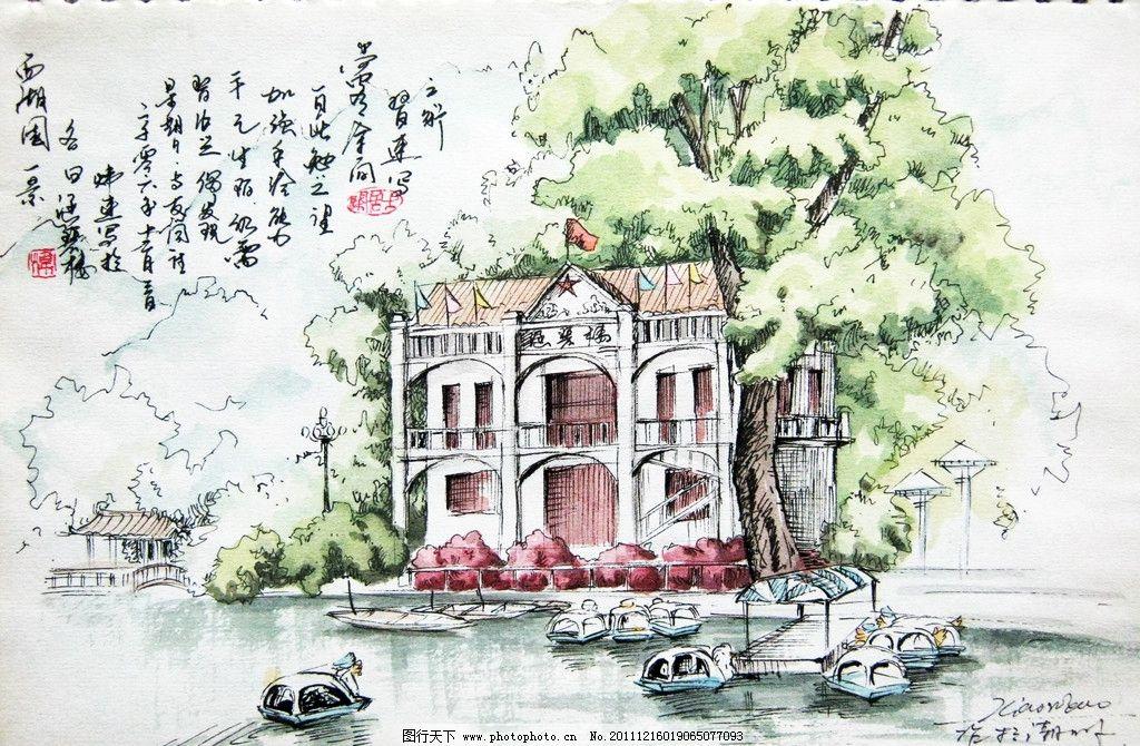 潮州公园 速写 风景 潮州 钢笔水彩 绘画书法 文化艺术 设计 180dpi