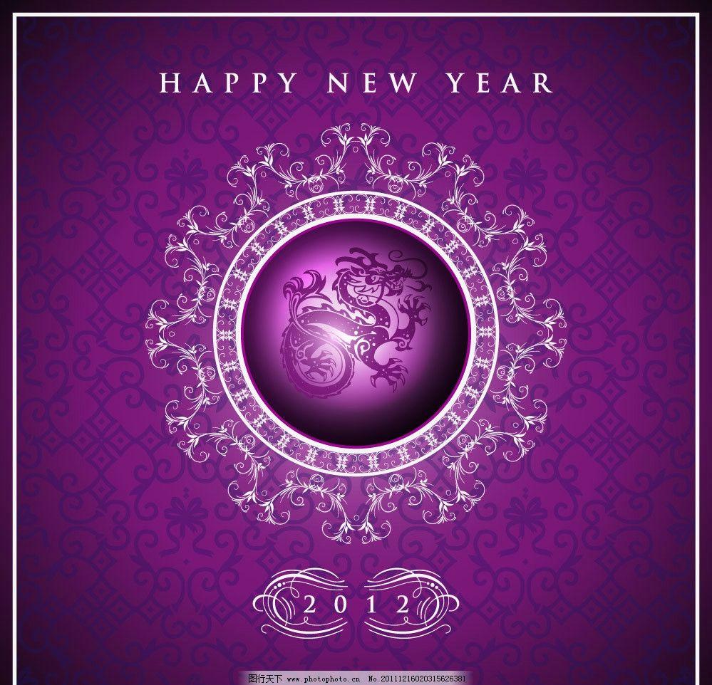 龙花纹 花纹龙 欧式 古典 复古 怀旧 紫色 时尚 潮流 梦幻 花纹 花边
