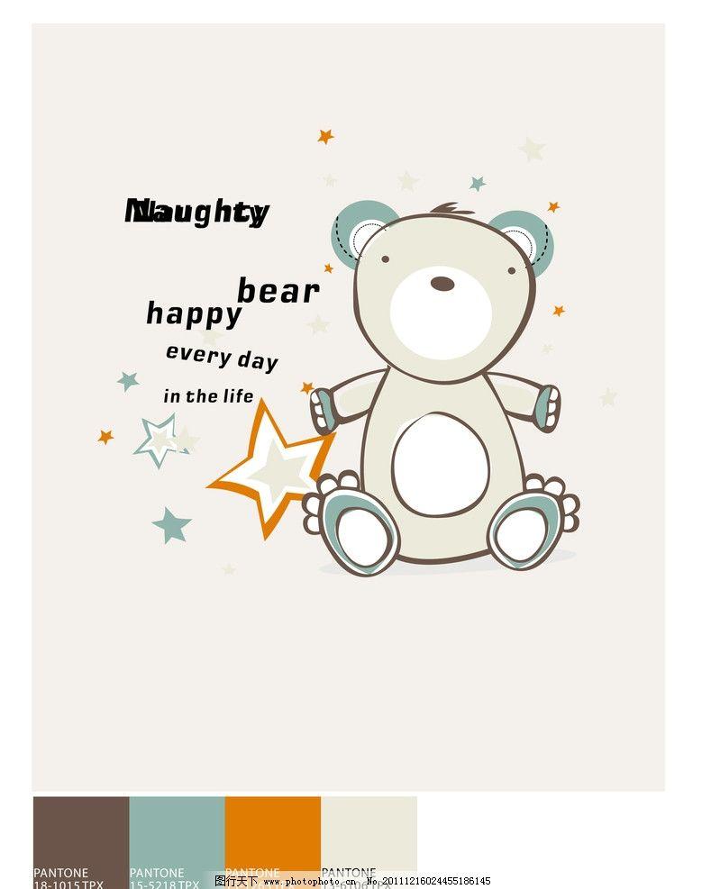 小熊 可爱的小熊 五角星 动物 英文 英文字 印花 野生动物 生物世界